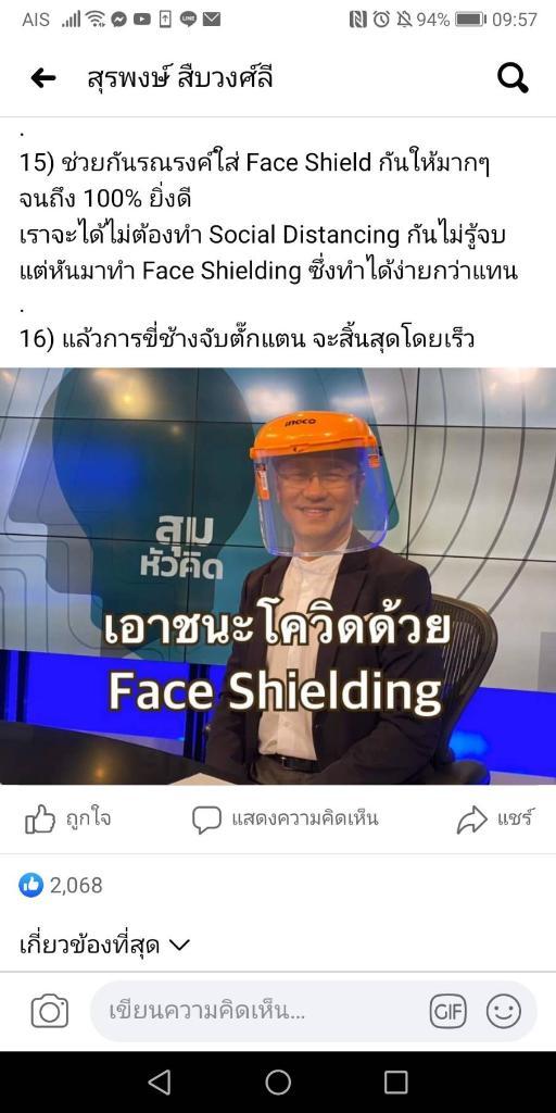 """""""หมอเลี๊ยบ""""แนะใช้ Face Shielding สู้โควิด-19"""