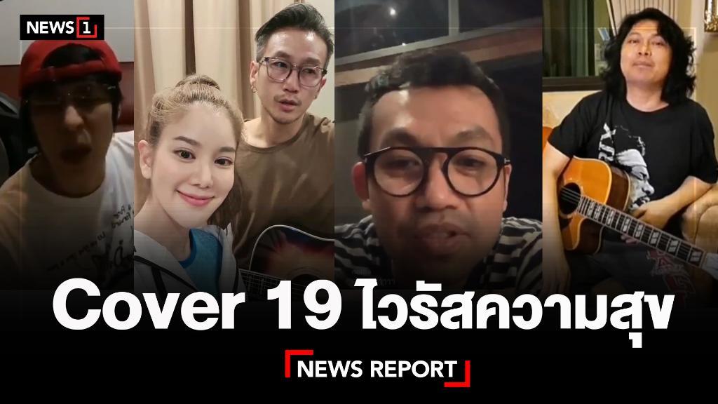 NEWS REPORT : Cover19 ไวรัสความสุข