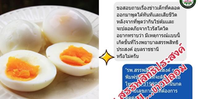 """เชื่อก็บ้า! ทารกเพิ่งคลอดบอกให้ทาน """"ไข่ต้ม"""" ต้านโควิด-19 บอกเสร็จเสียชีวิตทันที"""