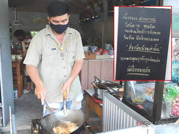 ร้านอาหารเมืองตรังปรับตัวสู้โควิด-19 เน้นให้ลูกค้าซื้อกลับไปทานที่บ้าน
