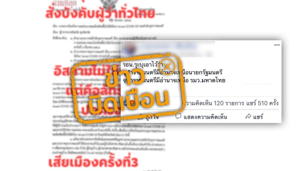 ข่าวบิดเบือน! จุฬาราชมนตรีส่งเอกสารบังคับผู้ว่าฯ ทั่วประเทศไทย