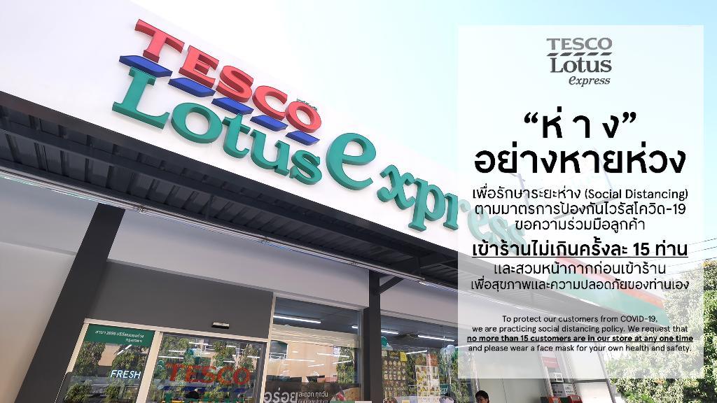 เทสโก้ โลตัส เอ็กซ์เพรส เข้มเข้าร้านได้ไม่เกิน 15 คนต่อครั้ง