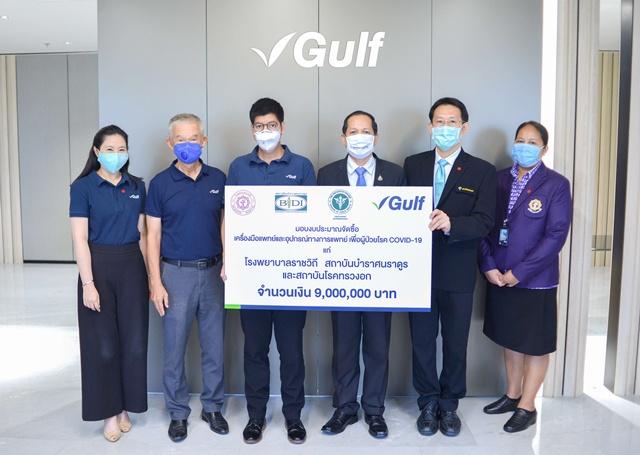 กัลฟ์ สนับสนุนการจัดซื้ออุปกรณ์ทางการแพทย์แก่รพ.ราชวิถี สถาบันบำราศนราดูร  และสถาบันโรคทรวงอก สู้ COVID-19
