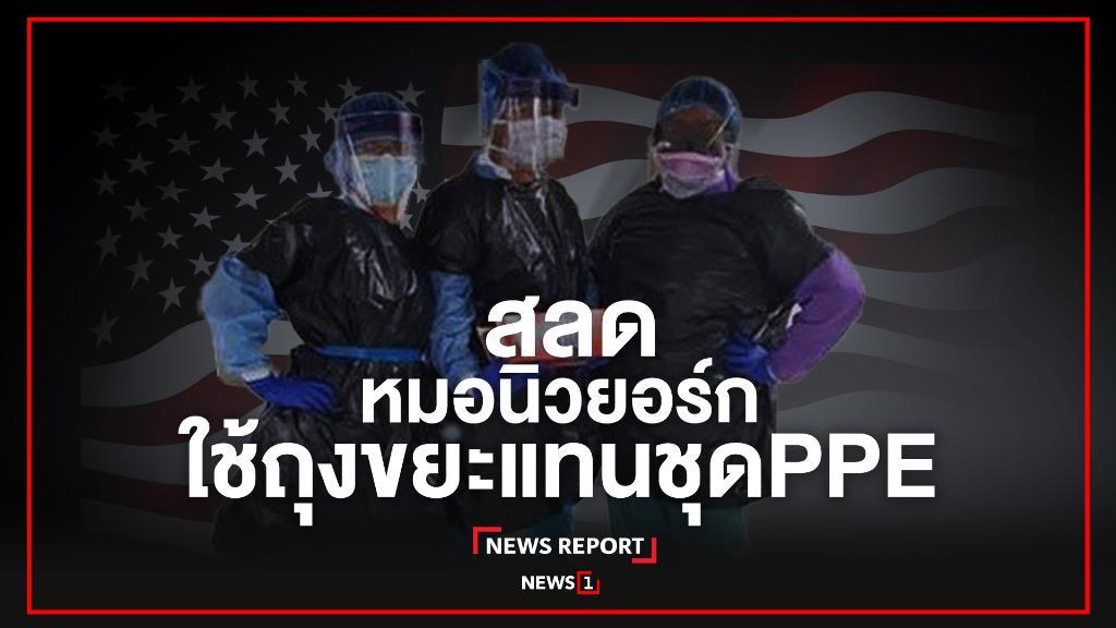 สลด หมอ พยาบาลนิวยอร์กขาดแคลนชุดป้องกัน หันใช้ถุงขยะ แทนชุด PPE