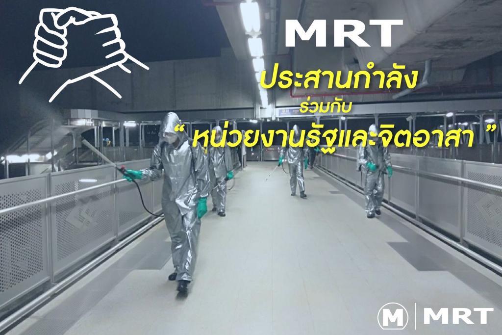 """MRT ร่วมภาครัฐ-จิตอาสา ปูพรมพ่นฆ่าเชื้อ """"โควิด-19"""" ทุกสถานีให้ผู้โดยสารความมั่นใจ"""