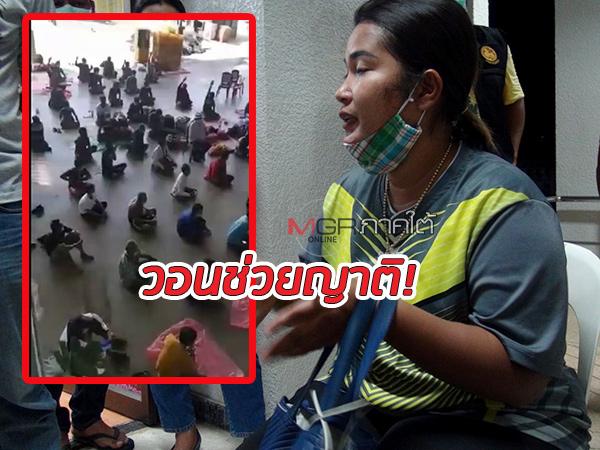 บุกศาลากลางสตูลกลางดึกวอนช่วยแรงงานไทยในมาเลย์ 200 คนกลับบ้าน