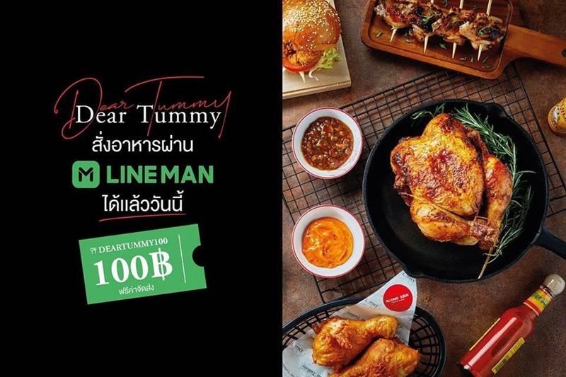 Dear Tummy เปิดช่วงเวลาซื้อของพิเศษสำหรับผู้สูงอายุ พร้อมแจกโค้ดส่วนลดเมื่อสั่งผ่าน Line Man
