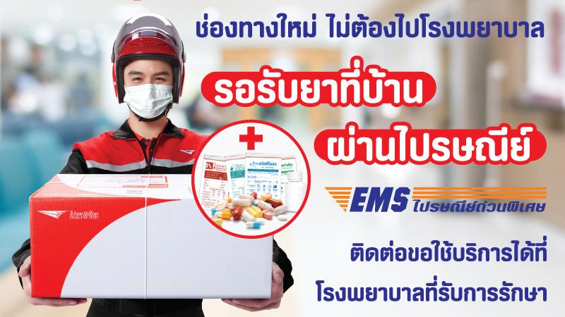 ปณท เดินหน้าร่วมมือกับโรงพยาบาล ขยายบริการส่งยาและเวชภัณฑ์