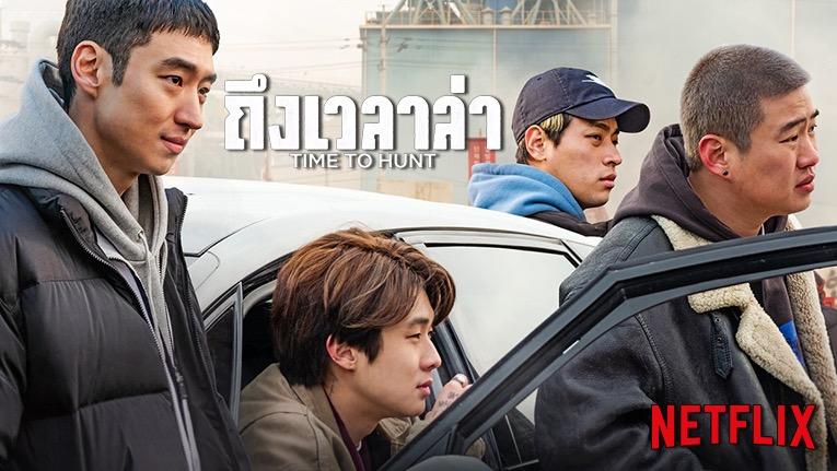 "Netflix ปล่อยตัวอย่าง ""Time To Hunt"" ภ.แอ็กชั่นเกาหลี ลงจอ 10 เม.ย.นี้"