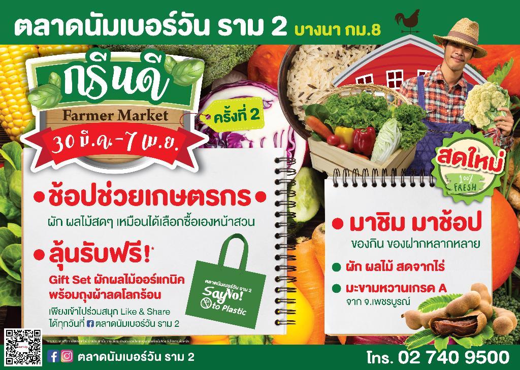 งานกรีนดี Farmer Market ครั้งที่ 2