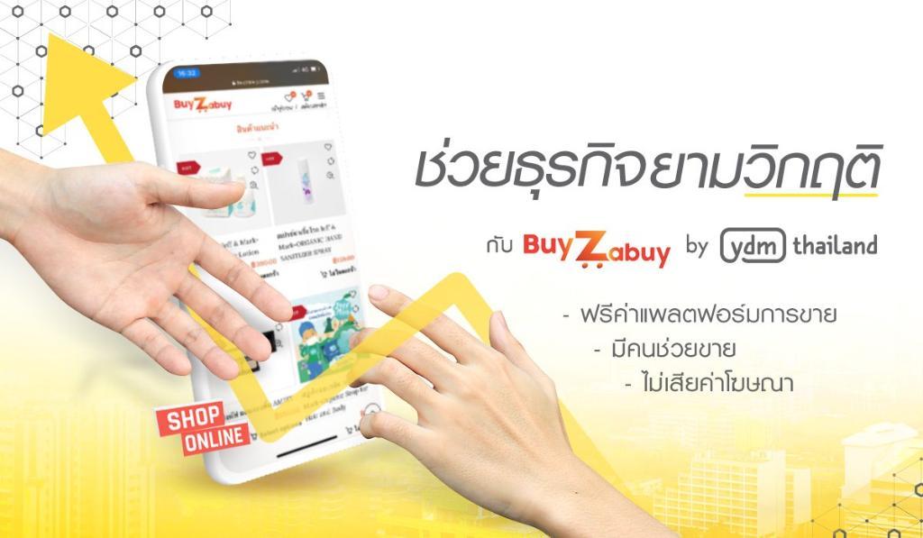 """YDM เปิดให้ """"ขายฟรี"""" แพลทฟอร์มอีคอมเมิร์ช """"Buyzabuy.com"""" สู้โควิด-19"""