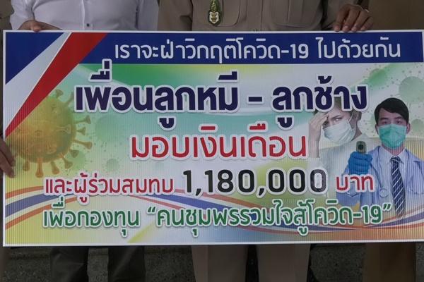 2 พี่น้อง ส.ส.ชุมพร นำทีมนักการเมือง –ข้าราชการ สละเงินเดือนกว่า 1 ล้านบาท ซื้อเครื่องมือแพทย์สู้ภัยโควิด
