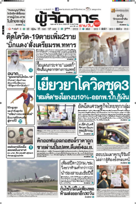 """เยียวยาโควิดชุด3 """"สมคิด""""ชงโยกงบ10%-ออกพ.ร.ก.กู้เงิน อัดฉีดเศรษฐกิจไทยทุกกลุ่ม"""