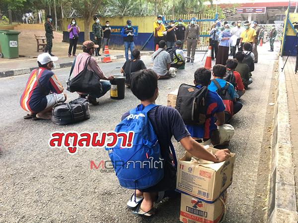 สตูลผวา! แนะให้มีสถานที่กักตัว 155 แรงงานไทยกลับจากมาเลย์หวั่นนำเชื้อโควิด-19 มาด้วย