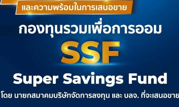 บลจ.พร้อมเปิดกอง SSF พิเศษ คาดเม็ดเงินจ่อลงทุน 6 หมื่นล้าน