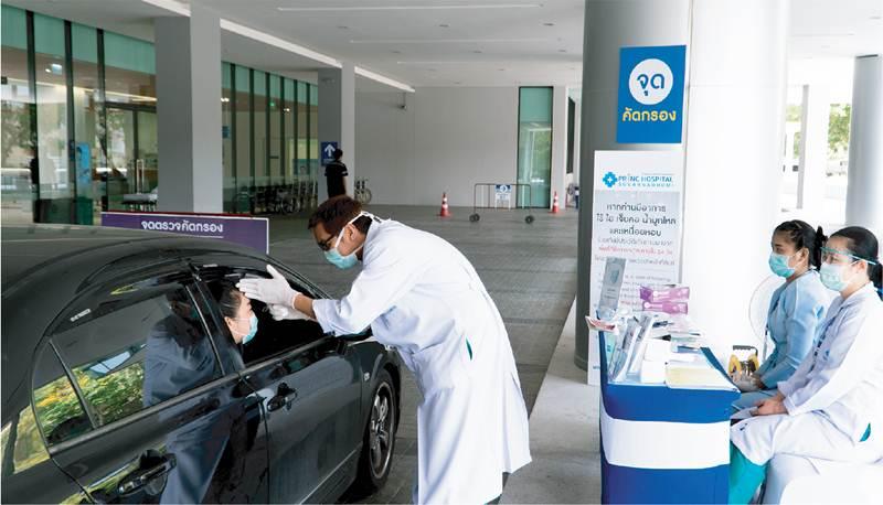 โรงพยาบาลพริ้นซ์ สุวรรณภูมิ พร้อมให้บริการตรวจ COVID-19 ผ่านระบบ Drive Thru