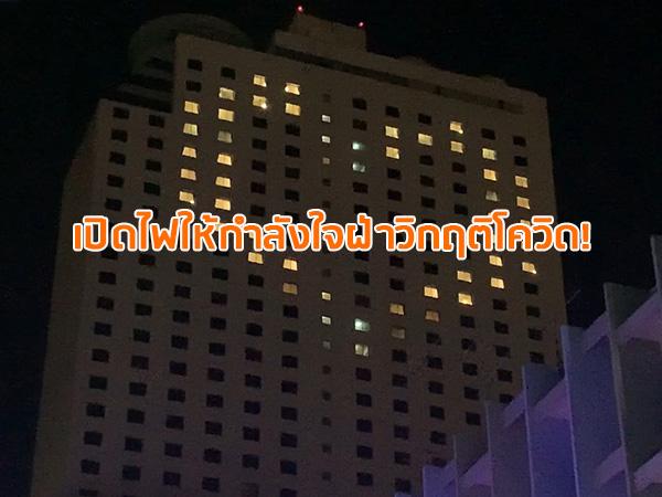 โรงแรมดังกลางเมืองหาดใหญ่ เปิดไฟห้องพักเป็นรูปหัวใจ ร่วมให้กำลังใจฝ่าวิกฤติโควิด-19