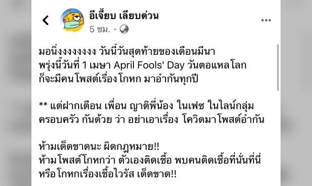 """เพจดัง เตือน """"April Fools' Day"""" ห้ามโกหกว่าติดโควิด ผิดกฎหมายโทษหนัก"""