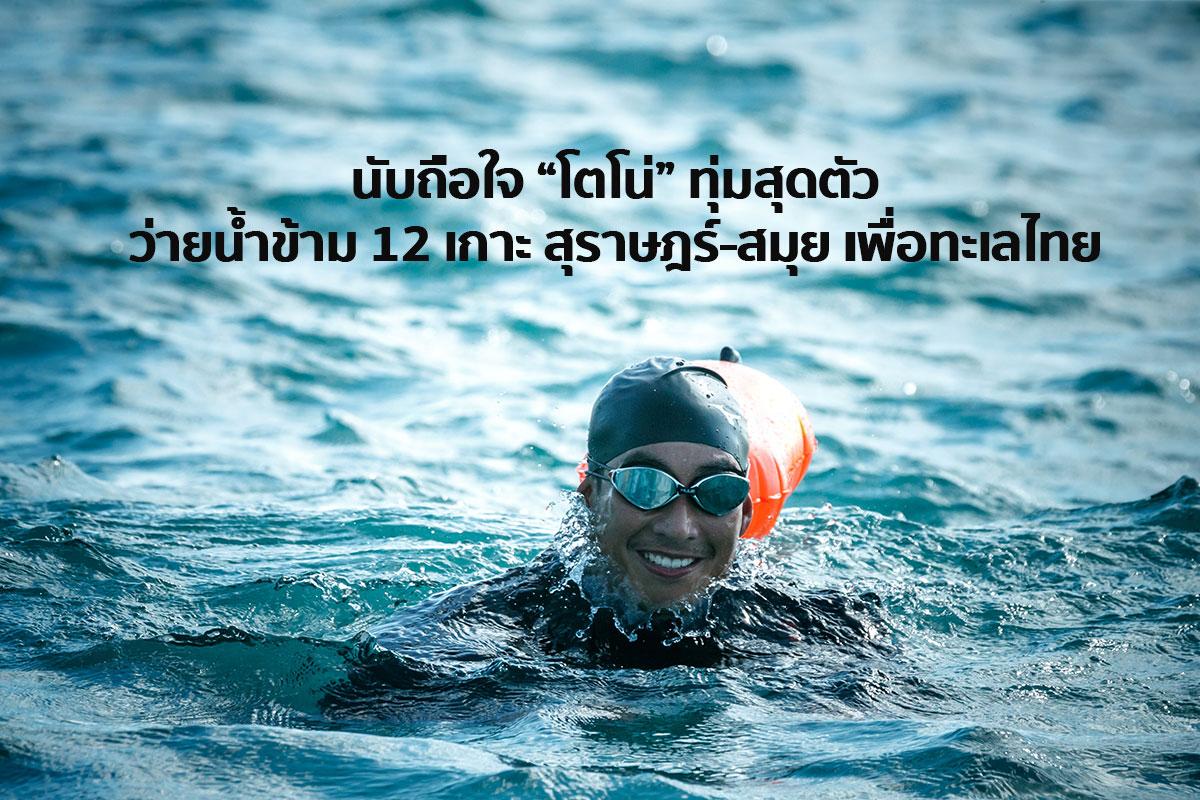 """นับถือใจ """"โตโน่"""" ทุ่มสุดตัว ว่ายน้ำข้าม 12 เกาะ สุราษฎร์-สมุย เพื่อทะเลไทย"""