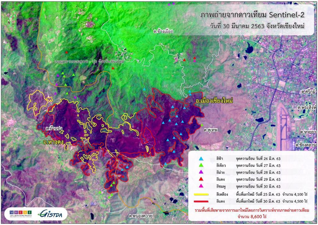 จิสด้าเผยภาพดาวเทียมไฟป่ากระทบดอยสุเทพ-ปุย 8,600 ไร่