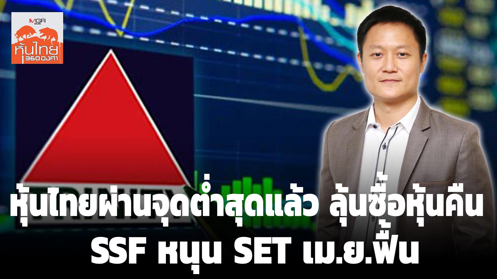 หุ้นไทยผ่านจุดต่ำสุดแล้ว ลุ้นซื้อหุ้นคืน-SSF หนุน SET เม.ย.ฟื้น