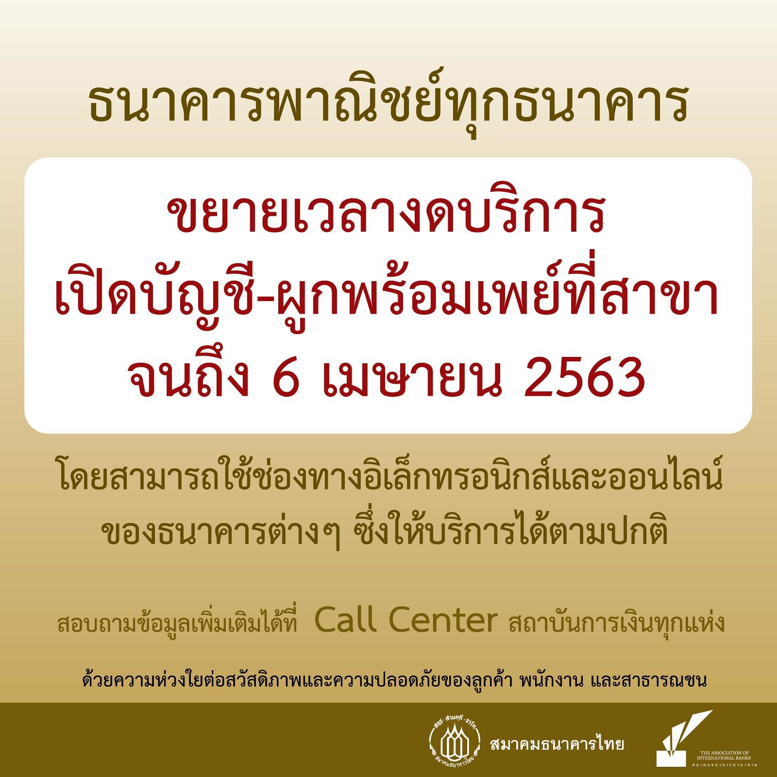 แบงก์แจ้งขยายเวลางดเปิดบัญชี-สมัครพร้อมเพย์ที่สาขาจนถึงวันที่ 6 เมษายน 2563