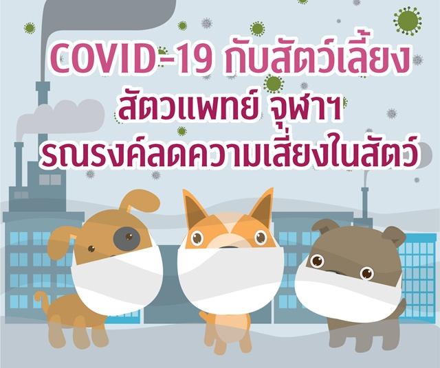 สัตว์เลี้ยงเสี่ยงเป็นพาหะโควิด-19 จริงหรือ! สัตวแพทย์จุฬาฯ ชี้แจงพร้อมรณรงค์ลดสุ่มเสี่ยง