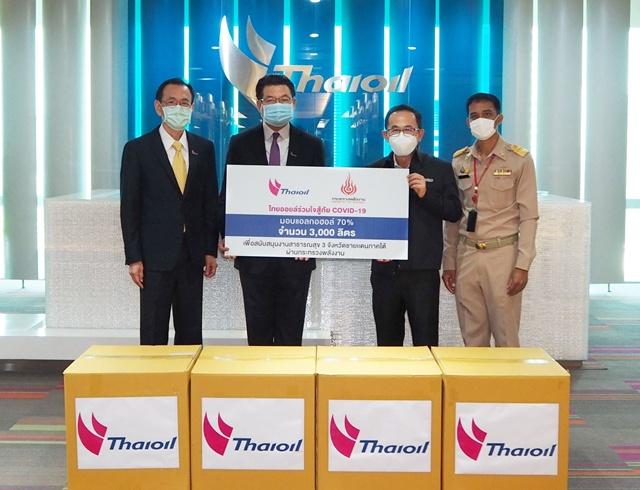กลุ่มไทยออยล์ ร่วมใจสู้ภัยโควิด-19 มอบแอลกอฮอล์ช่วยชายแดนใต้
