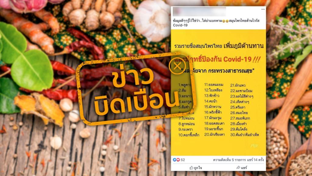 ข่าวบิดเบือน! รวมรายชื่อสมุนไพรไทย เพิ่มภูมิต้านทาน และมีฤทธิ์ป้องกัน COVID-19 จากสธ.