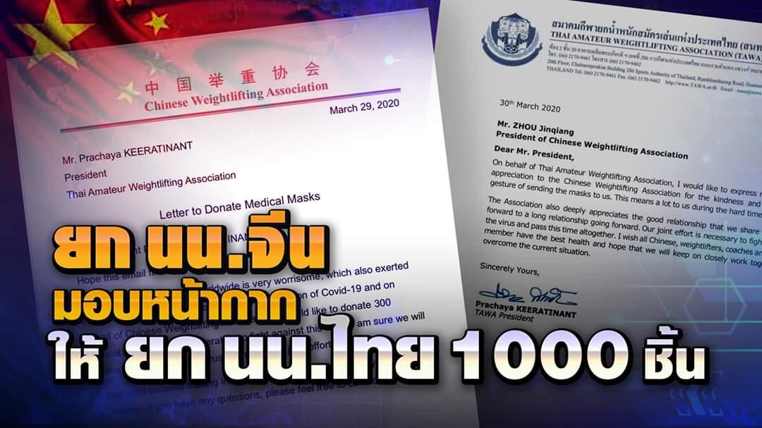 ส.ยกเหล็กจีน ส่งหน้ากากให้ไทย 1,000 ชิ้น ร่วมสู้โควิด-19