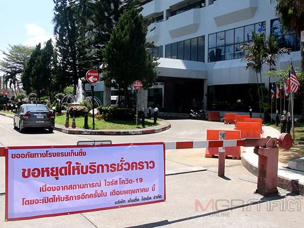 โรงแรม 5 ดาวเมืองชายแดนสุไหงโก-ลก แห่หยุดกิจการ เหตุไม่คุ้มทุนหลังโควิดระบาด