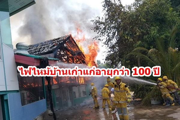 ระทึก! กลางเมืองกาญจน์ ไฟไหม้บ้านเก่าแก่อายุกว่า 100 ปี