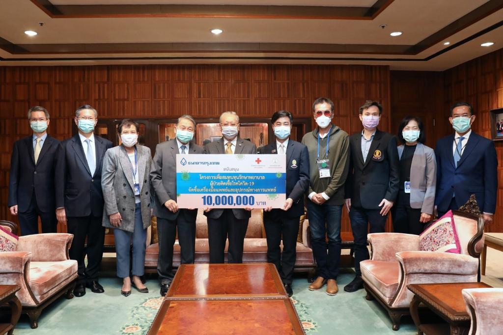 BBL เดินหน้ามาตรการก้าวผ่านวิกฤติโควิด 19 ชวนคนไทยร่วมบริจาคเงินสมทบทุน 4 สถาบันการแพทย์