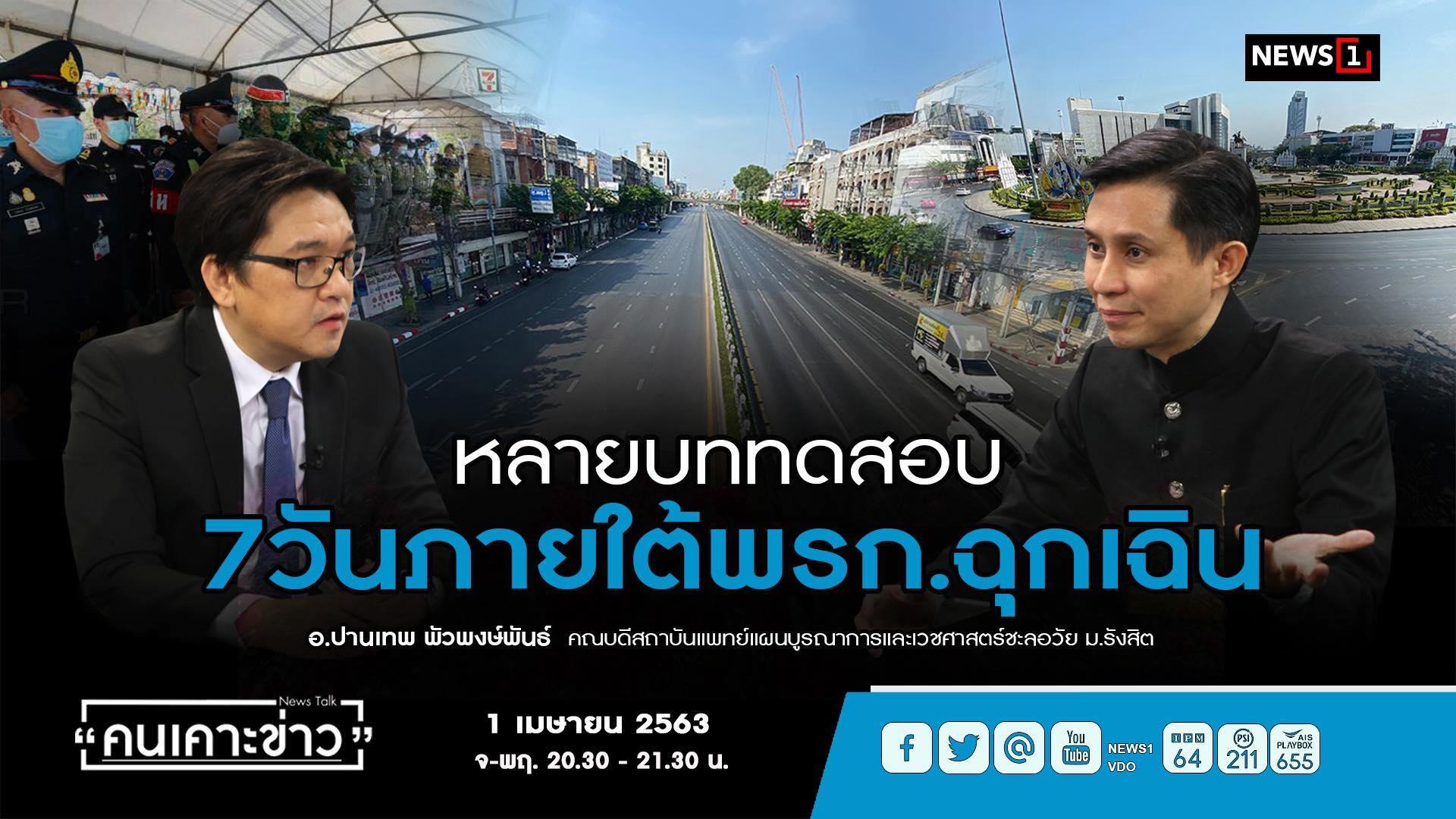 """""""ปานเทพ"""" ย้ำรัฐต้องสั่งหยุดงานทั้งหมดเอื้ออยู่บ้าน แนะให้แพทย์แผนไทยช่วยดูแลกลุ่มถูกกักตัว"""