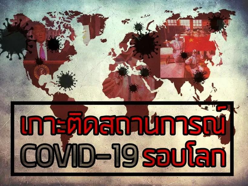 <b><Font color = red>UPDATED!! </font></b>เกาะติดสถานการณ์ COVID-19 รอบโลก