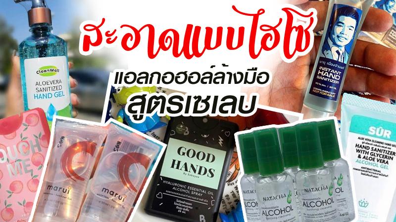 สะอาดแบบไฮโซ ... ปกป้องมือจากไวรัสร้ายด้วย แอลกอฮอล์ล้างมือสูตรเซเลบ