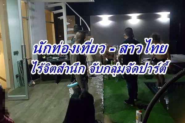 ไม่กลัวโควิด ฝ่าฝืนประกาศจังหวัด! นักท่องเที่ยวต่างชาติ-สาวไทย ไร้จิตสำนึก จับกลุ่มจัดปาร์ตี้มั่วยา ตร.ป่าตองรวบ