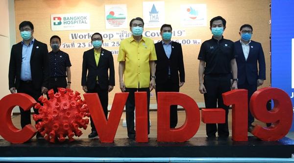 รพ.กรุงเทพพัทยา จับมือองค์กรเอกชนสู้วิกฤต COVID-19