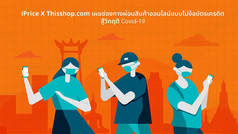 iPrice จับมือ Thisshop.com เผยช่องทางผ่อนสินค้าออนไลน์แบบไม่ง้อบัตรเครดิตสู้วิกฤติ COVID-19