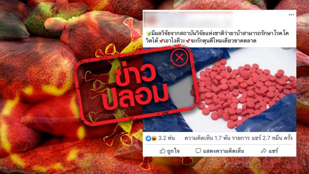 อย่าแชร์! ยาบ้าสามารถรักษาโรคโควิด-19 ได้