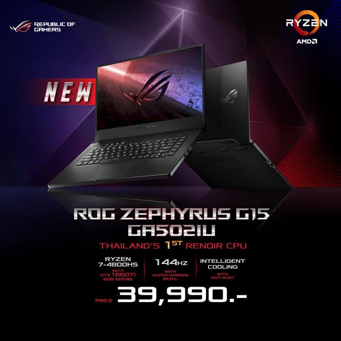 ROG เปิดตัว Zephyrus G15 เกมมิ่งโน้ตบุ๊ก AMD Ryzen 7 เครื่องแรกในประเทศไทย