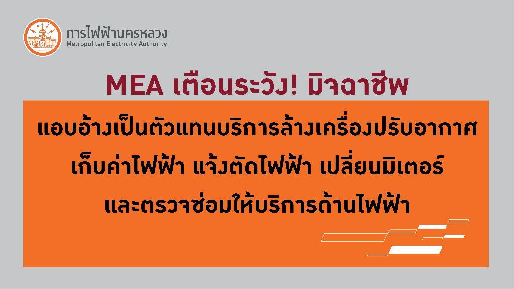 MEA เตือนระวัง มิจฉาชีพแอบอ้างเป็นพนักงาน