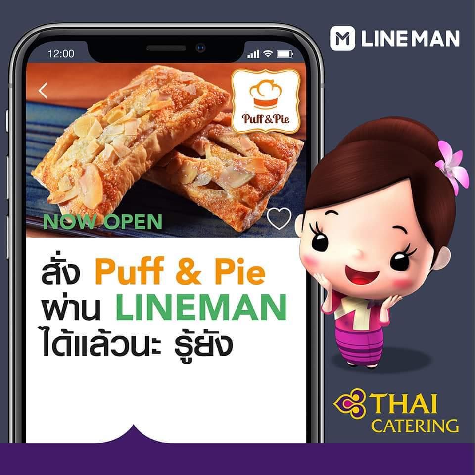การบินไทย แจ้งยังมีบริการจองตั๋ว -ร้าน Puff&Pie และคาร์โก้