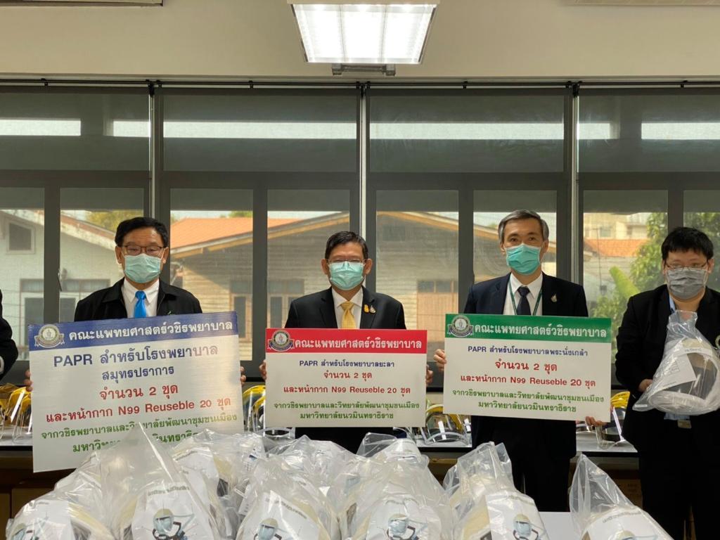 ม.นวมินทราธิราช มอบหน้ากากซิลิโคนและชุดหมวกอัดอากาศ ให้ 9 โรงพยาบาล