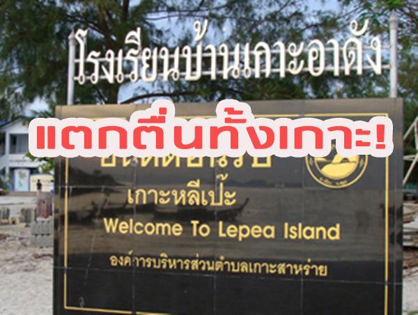 ตื่นทั้งเกาะหลีเป๊ะ! บ่ายสามวันนี้นัดแสดงพลังค้านใช้โรงเรียนบนเกาะกักคนไทยที่เพิ่งกลับจากมาเลย์