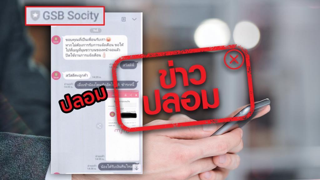อย่าแชร์! ไลน์ธนาคารออมสิน GSB Socity ชักชวนให้เป็นเพื่อนพร้อมให้คำแนะนำด้านการเงิน