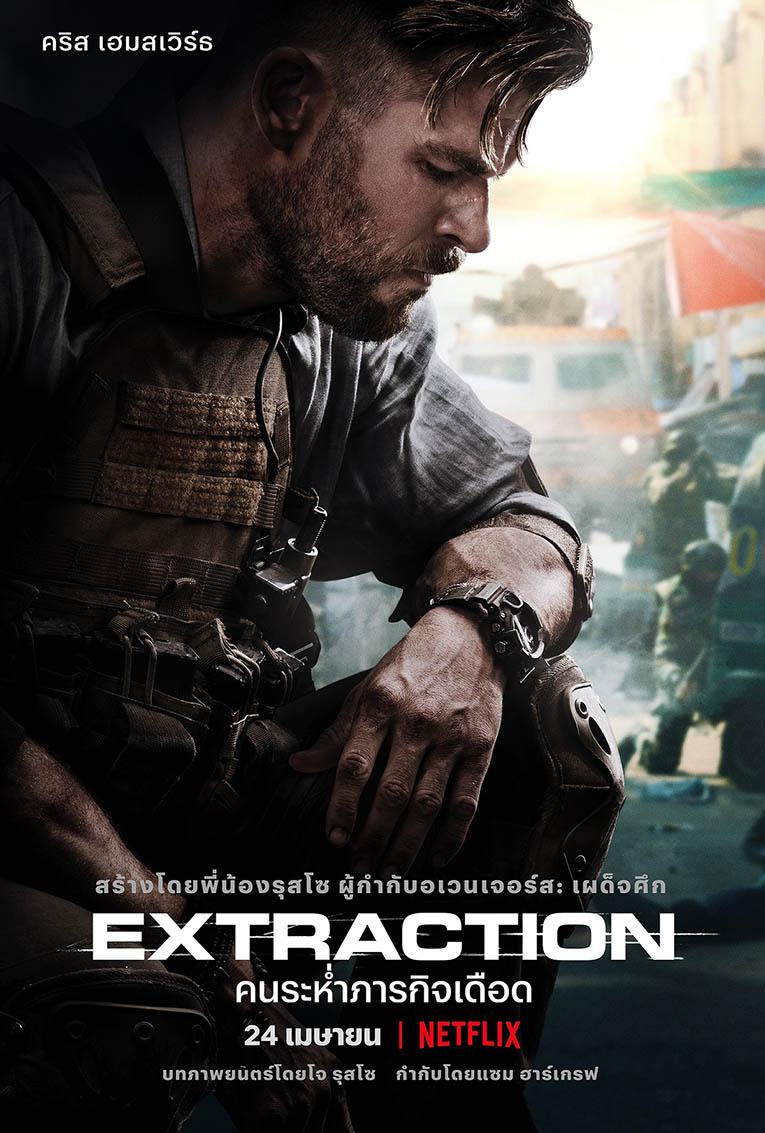 "Netflix ปล่อยโปสเตอร์-เผยเบื้องหลัง ภ.ใหม่ ""Extraction (คนระห่ำ ..."