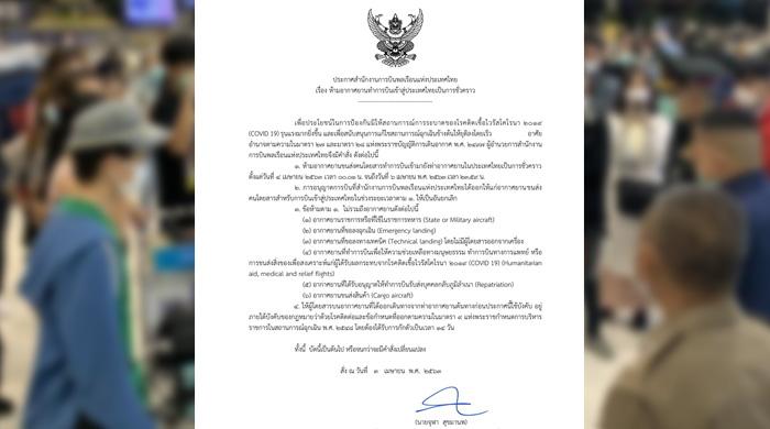 กพท.ประกาศห้ามเครื่องบินขนส่งคนจากทุกประเทศเข้าไทย ตั้งแต่ 4-6 เม.ย. หลังเหตุป่วนหนีกักตัว