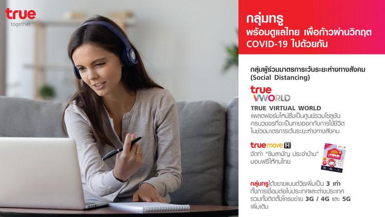 ทรู รวมพลังทุกกลุ่มธุรกิจ ส่งมาตรการช่วยเหลือลูกค้าและคนไทยทั่วประเทศ สนับสนุนทุกภาคส่วน พร้อมหาทางออก ร่วมฝ่าวิกฤต COVID-19 ไปด้วยกัน