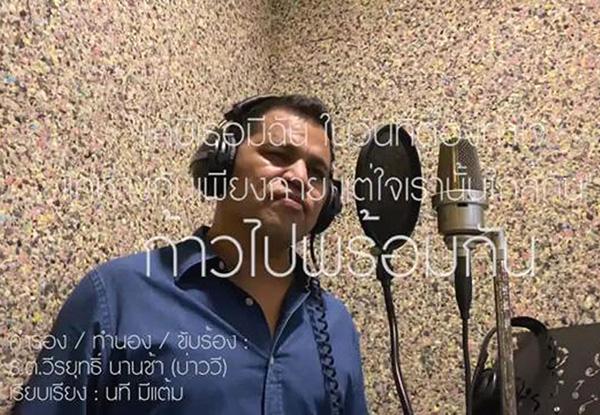 """""""บ่าววี"""" แต่งเพลง """"ก้าวไปพร้อมกัน"""" ให้กำลังใจชาวไทยทุกคนต่อสู้โควิด-19 (มีคลิป)"""